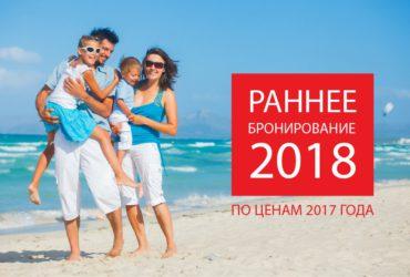 """РАННЕЕ БРОНИРОВАНИЕ """"ТУРЦИЯ, ЛЕТО 2018"""""""