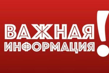 ‼️ВАЖНО‼️ Украина временно закрывает пассажирское авиасообщение