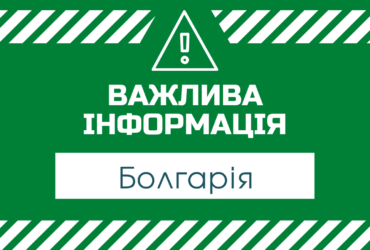 Болгария изменила условия въезда для украинских туристов