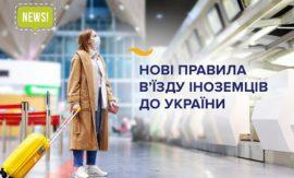 Нові правила в'їзду іноземців до України