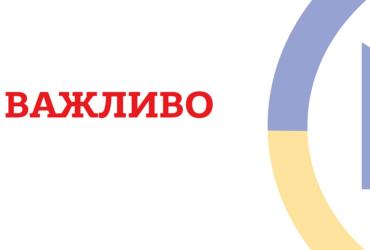 Зміни щодо в'їзду в Україну для іноземців та громадян України з 24.03.2021