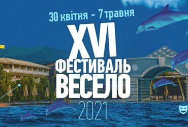 З 30 квітня по 7 травня 2021 року крутий 16-й фестиваль «Весело» запрошує до Туреччини