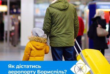 Як дістатись аеропорту Бориспіль?