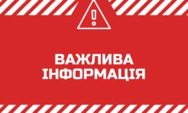 З 05.08.21 р. нові правила перетину кордону України